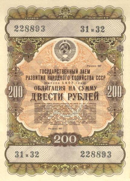 200_rub__1957_goda.JPG