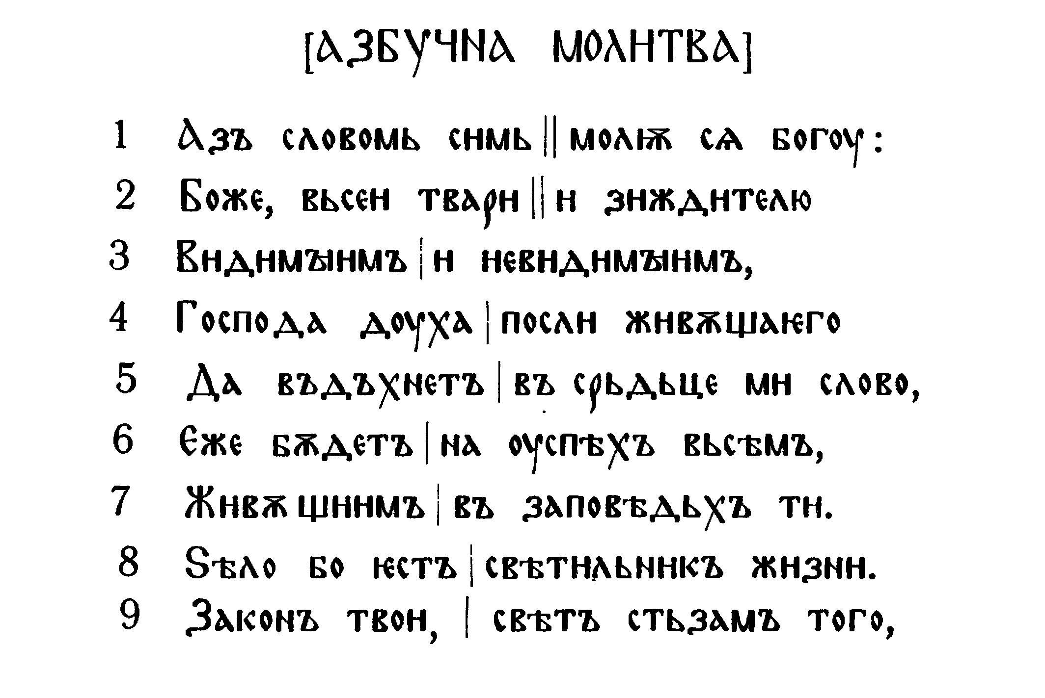 Azbuchnaja_molitva_IXv-sel.png