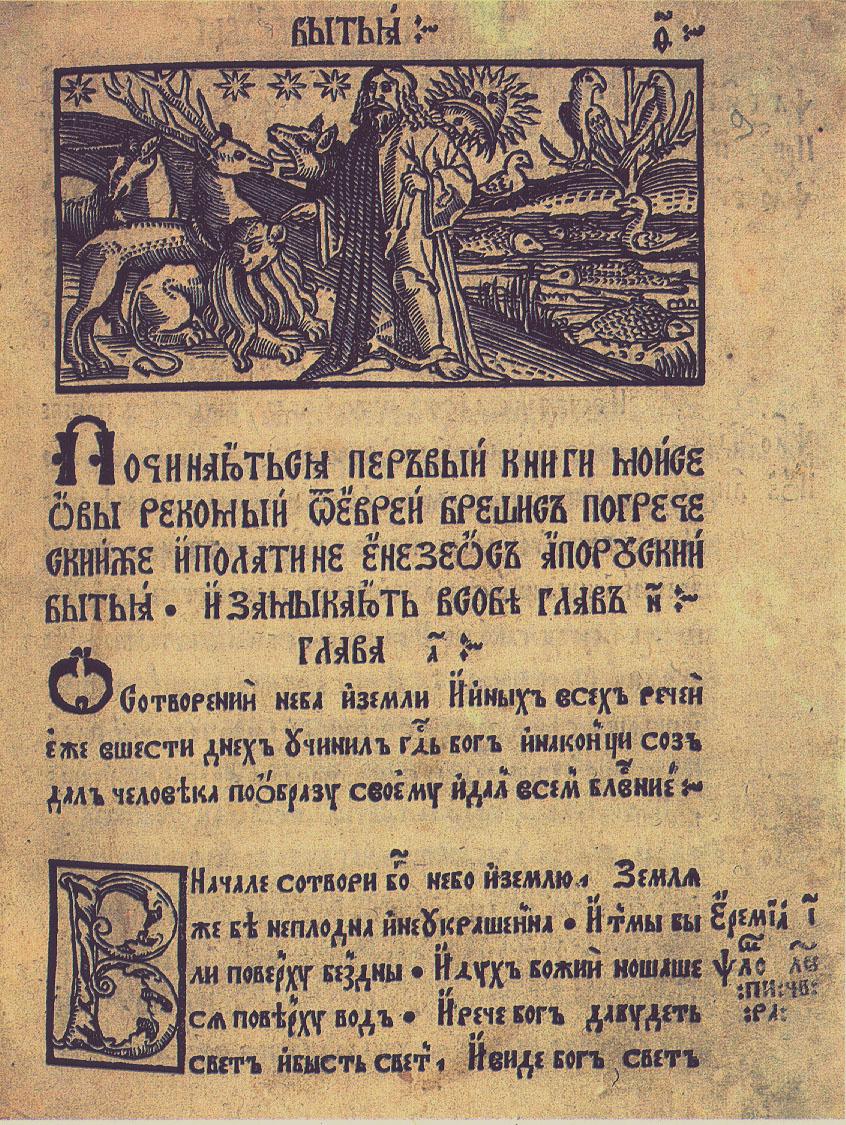 BibliyaFranciskaSkoriny6.jpg