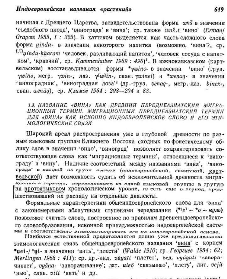 Indoevropejskij_jazyk_i_indoevropejcy__tom_2__649_stranica__CHast__2.PNG