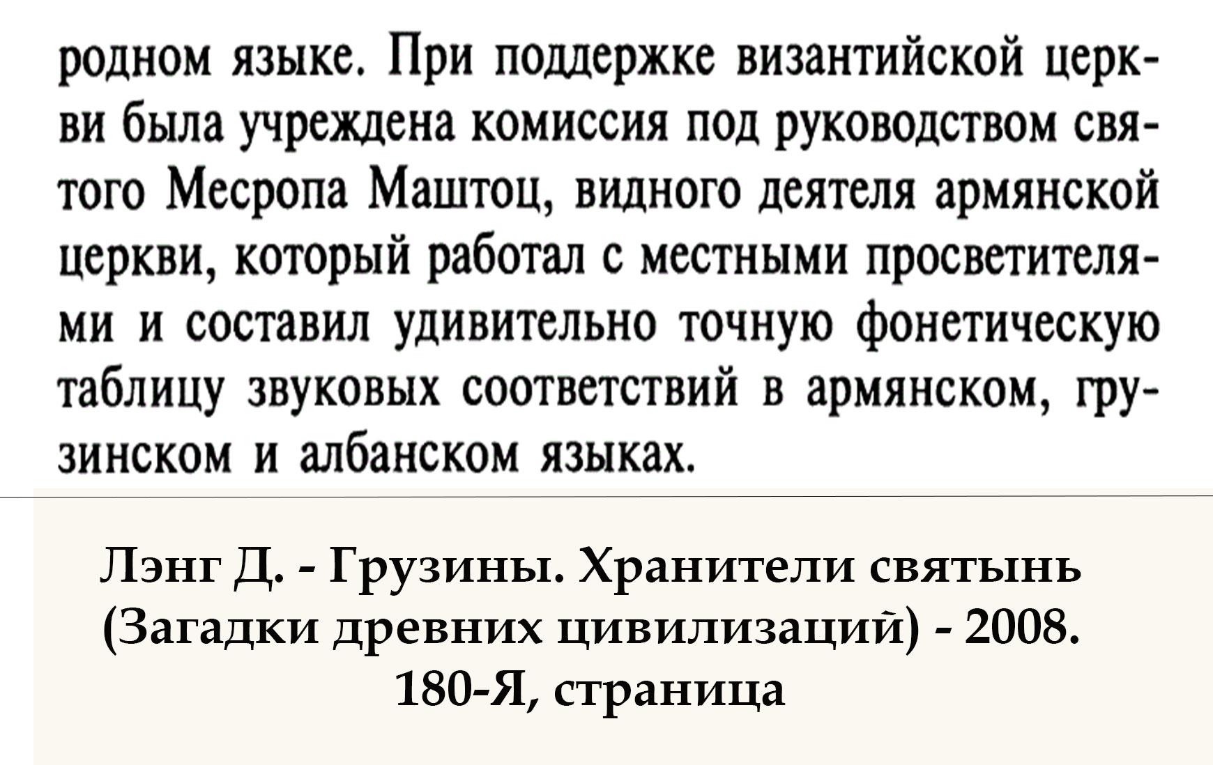 Ljeng-D_---Gruziny_-Hraniteli-svjatyn_-_Zagadki-drevnih-civilizacij_---2008_-180-stranica.jpg