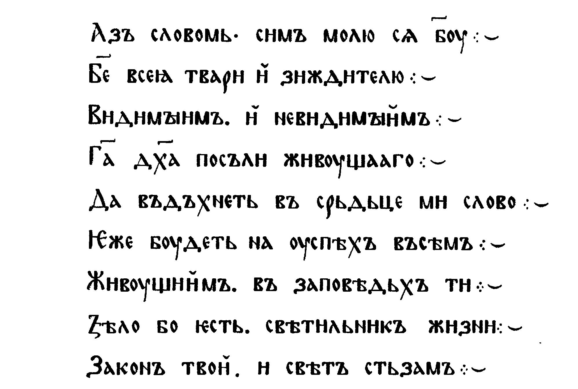 Sinodal_nyj_spisok_Sreznevskogo_XIIv-sel.png