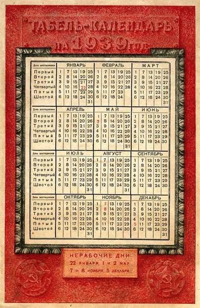Soviet_kalendar_1939.jpg