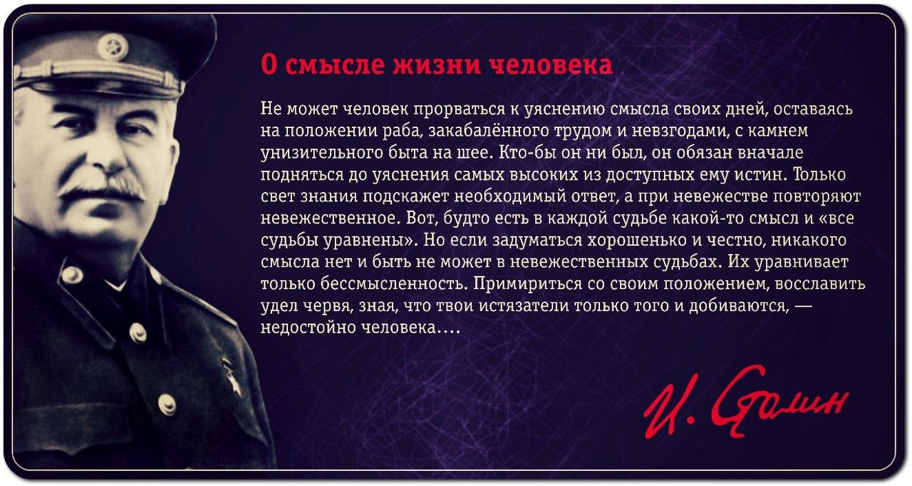 Stalin_o_smysle_zhizni.jpg