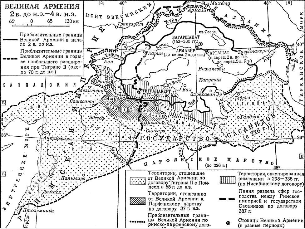 Velikaja_armenija.JPG
