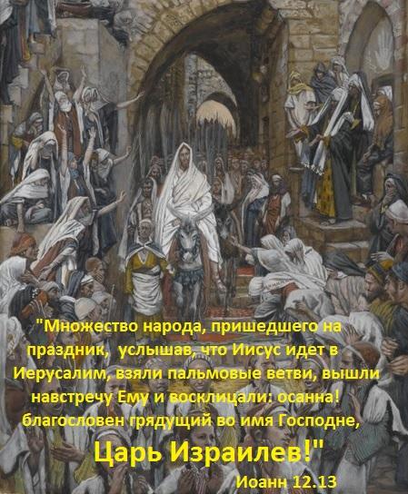 Vhod_gospoden__v_Ierusalim2.jpg